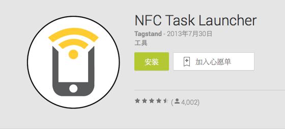 2NFC Task Launcher