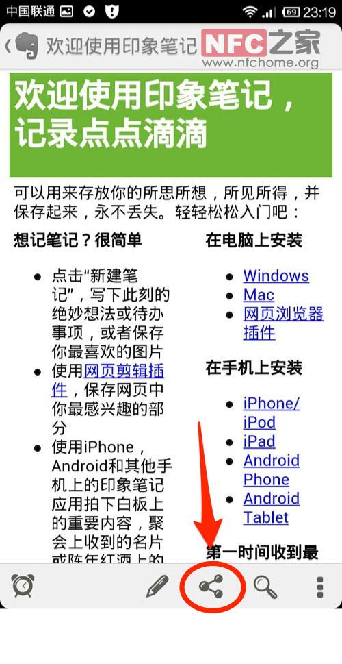 2.用NFC标签来分享Evernote记事本-Touchanote