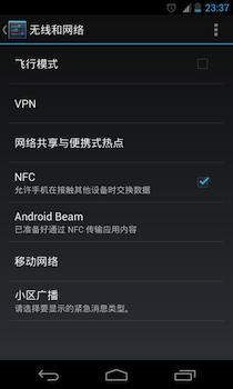 nexus 4如何开启NFC
