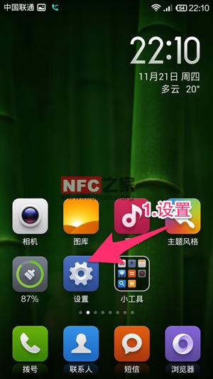 小米手机开启NFC功能教程(小米2A,小米3,MIUI)