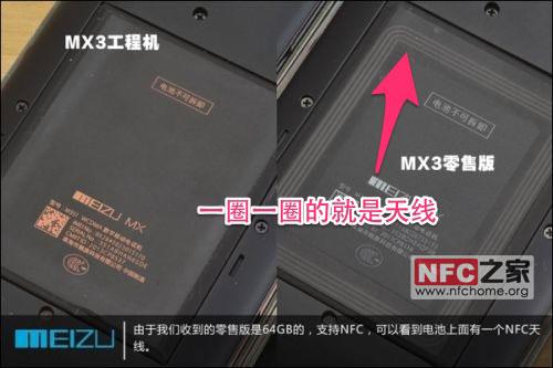 魅族MX3的NFC天线
