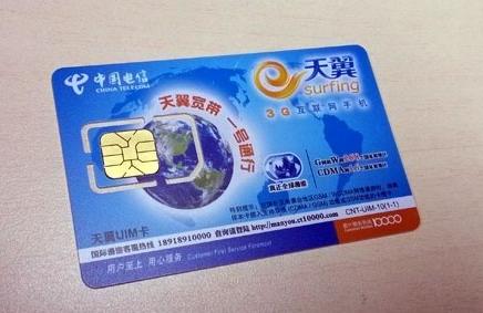 中国电线nfc