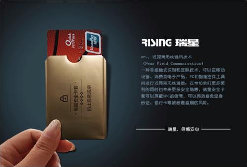 有必要吗,瑞星推出NFC安全卡套