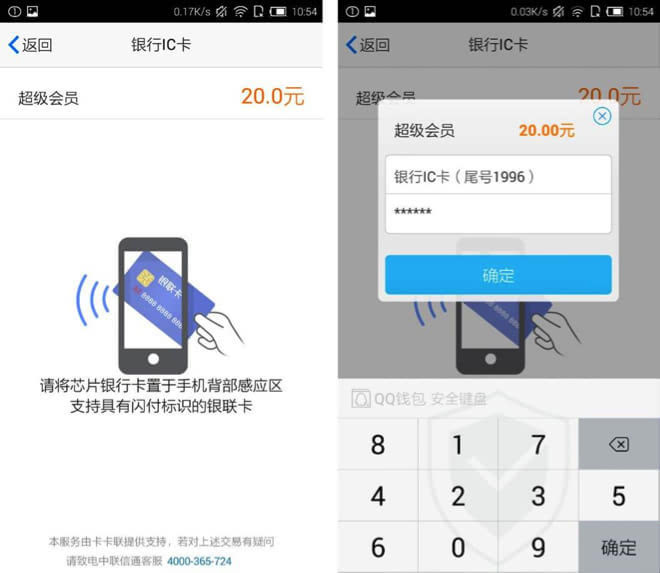手机QQ最新版本支持中国银联闪付IC卡实现非接触式支付