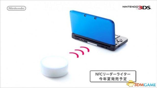 3DS_NFC_01