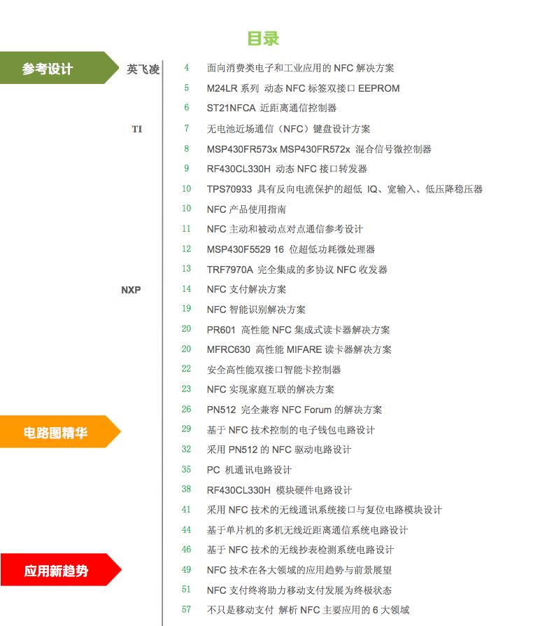 近场通信(NFC)硬件开发设计宝典PDF下载