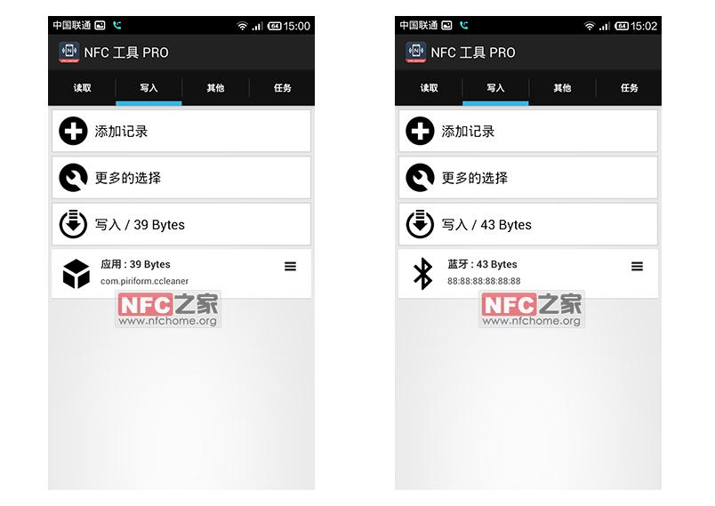 nfc-tools-memory-2