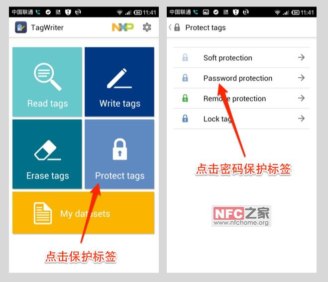 TagWriter教程之给NFC标签设置密码保护