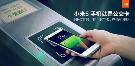 小米NFC手机公交卡将支持更多城市