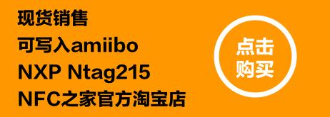 NXP恩智浦NTAG215芯片NFC标签 - 现货销售 TAGMO DIY amiibo