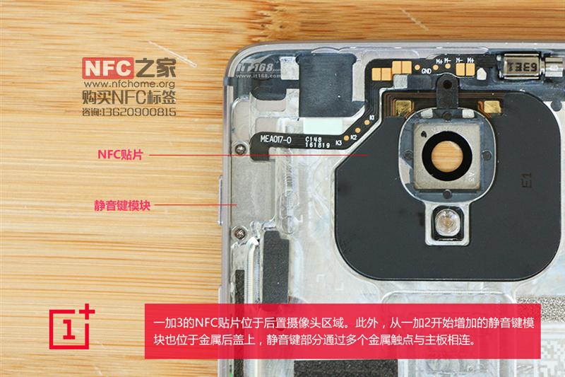 一加3手机刷NFC标签的感应区域(有图有真相)
