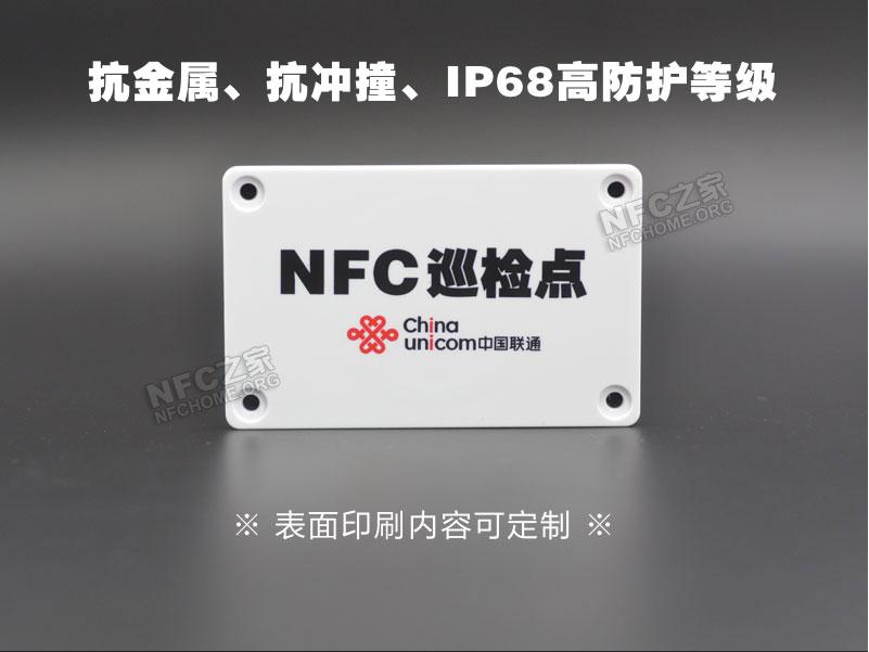 高防护等级NFC巡检标签-NXP NTAG216芯片,IP68,抗金属环境