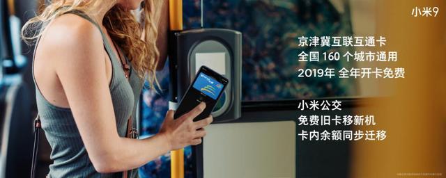 小米9的NFC升级了什么