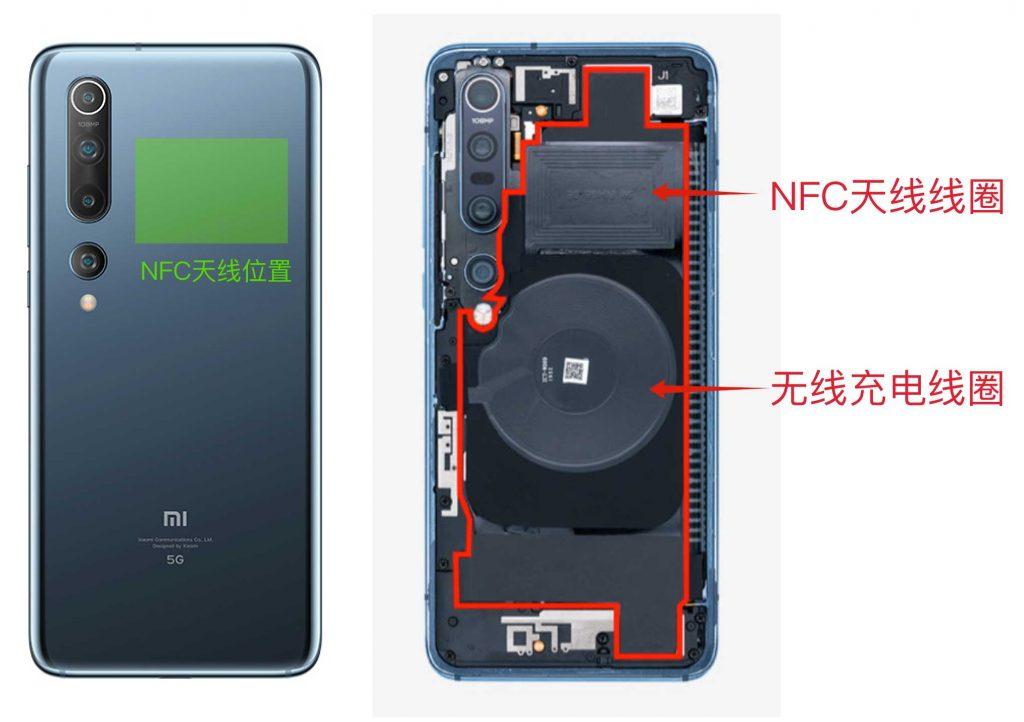 小米10手机NFC天线位置图(拆机对比)