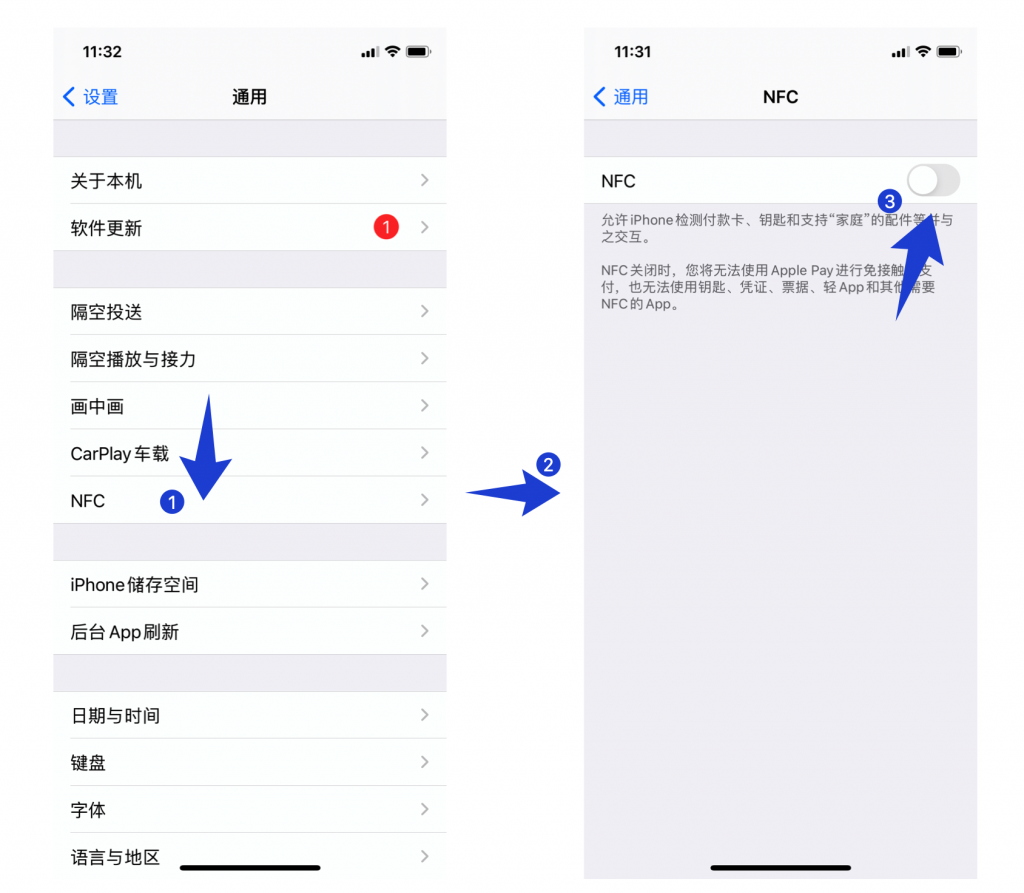 iPhone下如何强制关闭NFC(ios14)
